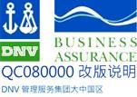 QC080000 改版說明_简体版-6月14日(DNV)