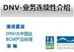 DNV-业务连续性介绍-120629