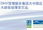 DNV-有效实施管理体系是一个组织长期可持续发展的必由之路-120803