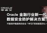 Oracle 金融行业新一代数据安全防护解决方案研讨会-0322