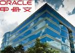 政府信息化建设云战略基础软件平台Oracle中间件网络研讨会-0327