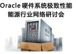 Oracle硬件系统极致性能 能源行业网络研讨会-0412