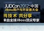 红帽-JUDCon 2012:中国JBoss用户与开发者大会-1130