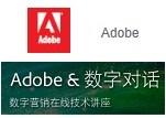 Adobe & 数字对话-数字营销在线技术讲座-1204