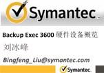 赛门铁克全智能备份一体机- Backup Exec™ 3600网络研讨会-1218