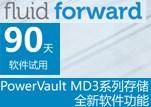 戴尔PowerVault MD3系列存储的全新软件功能及90天免费试用的绝佳用户体验-1206