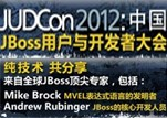 红帽-JUDCon 2012:中国JBoss用户与开发者大会-1129PM