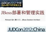 红帽-JUDCon 2012:中国JBoss用户与开发者大会-1129