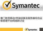 赛门铁克移动/终端设备及服务器综合运维管理平台-1213