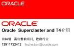 Oracle-升级SPARC服务器 实现数据中心变革-1221