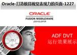 Oracle-打造极具视觉表现力的页面-1227
