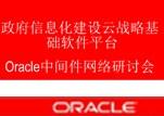 政府信息化建设云战略基础软件平台Oracle中间件网络研讨会-0412