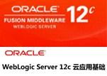 Oracle中间件的企业云应用,商业中间件WebLogic强大特性和功能介绍-0918