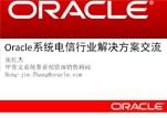 Oracle系统电信行业网络研讨会-0829