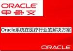 Oracle系统医疗行业解决方案网络研讨会-0822