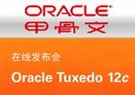 Oracle Tuxedo 12c 全球最新发布 甲骨文中国在线讲座-0815