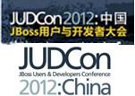 红帽-JUDCon 2012:中国JBoss用户与开发者大会-1130AM
