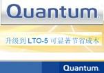 昆腾借助新一代iLayer和LTO-5显著降低成本,提高运营效率