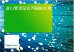 CA Security 安全管理解决方案网络研讨会-0524
