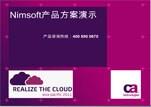 CA Nimsoft统一监控解决方案—让您对您的IT环境了如指掌,高枕无忧-0920