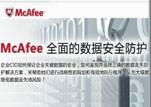 McAfee 全面的数据安全防护在线研讨会-1215