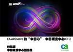 """CA-有""""备""""无患,护航""""云""""海—CA ARCserve r16产品发布会-2"""