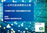 CA NetQoS应用性能保障在线研讨会