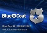 Blue Coat无边界持续在线安全-网络研讨会-0419