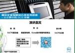 戴尔企业级解决方案系列讲座-云计算中的iSCSI存储-130117