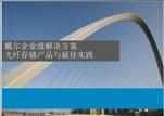 戴尔光纤存储技术和产品-0124