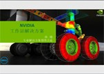 戴尔企业级解决方案系列讲座-NVIDIA MAXIMUS 技术与戴尔工作站合力打造行业解决方案-130118