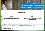 戴尔企业级解决方案系列讲座-戴尔第12代服务器与Windows Server 2003-1206