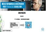 戴尔企业级解决方案系列讲座-戴尔 Force 10 交换机详解-1024