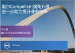 戴尔企业级解决方案系列讲座-戴尔存储 Compellent 新产品介绍-0906