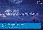 戴尔中小企业解决方案系列讲座-戴尔分层存储技术全面解析-0816