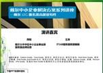 戴尔中小企业解决方案系列讲座-戴尔12G服务器高能效特性-0802