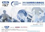 """2012全球贝立兹领导力高峰论坛-变革中的全球领导力与企业""""中国式""""发展-121018"""
