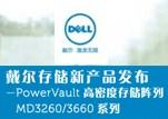 戴尔企业级解决方案系列讲座-戴尔存储新产品发布–PowerVault高密度存储阵列MD3260/3660系列-1010