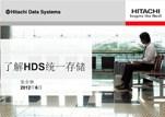HDS会议录制-0627