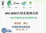 BSI-商品和服务在生命周期内的温室气体排放评价-0917