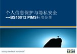 BSI网络讲座:个人数据保护与隐私安全-0426