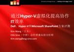 虚拟化护航IT应用—Dell、Hyper-V和Microsoft SharePoint方案评测—121127