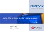 普印力--未来零售业打印解决方案的主导者-20100729
