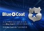 企业中IT移动化风险及对策-Blue Coat 5大移动计算解决方案-1222