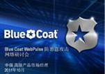 Blue Coat WebPulse防恶意攻击解决方案网络研讨会