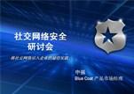 Blue Coat 社交网络安全网络研讨会