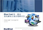 Blue Coat 统一通信优化在线研讨会