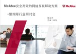 McAfee助力中国烟草行业实现网络高效、安全、互联网络研讨会