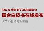 IDC& 华为 BYOD移动办公联合白皮书在线发布-20130620