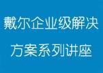 Dell灵动架构上轻松实现统一通信和协同办公-140306